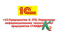 ITIL Управление информационными технологиями предприятия СТАНДАРТ