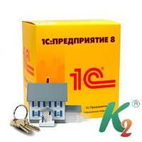 Аренда и управление недвижимостью для 1С:Управление производственным предприятием, редакция 1.3