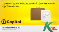 Бухгалтерия некредитной финансовой организации КОРП, редакция 3.0