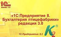 Бухгалтерия птицефабрики, редакция 3.0