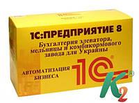 Бухгалтерия элеватора, мельницы и комбикормового завода для Украины для Технологической платформы 8.1