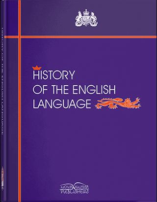 """Книга """"Історія англійської мови"""" [англ].  Верба Л. Г."""