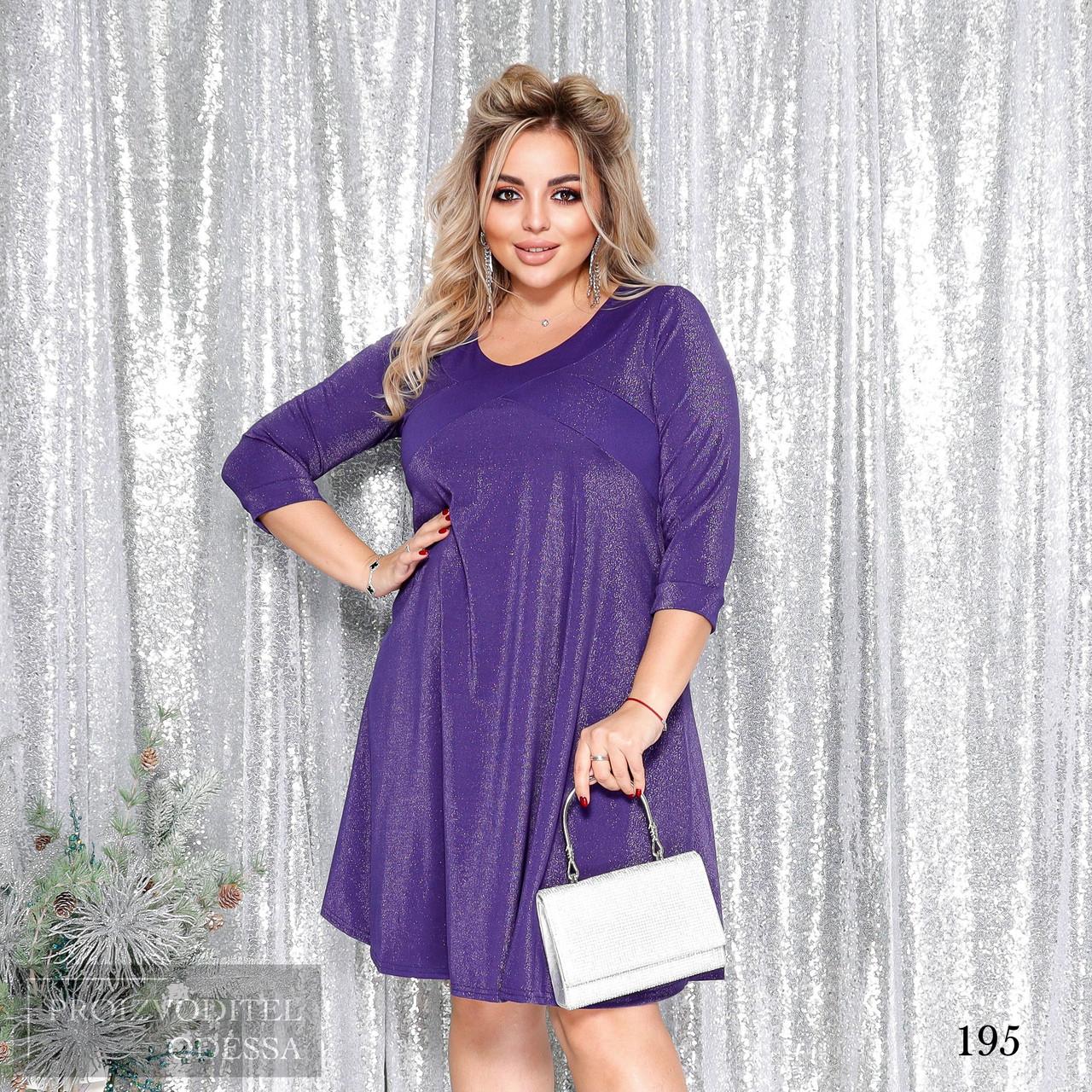 Платье вечернее а-силуетное люрекс 44-46,48-50,52-54,56-58