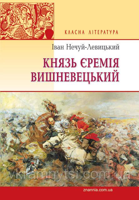 Князь Єремія Вишневецький. Роман   Іван Нечуй-Левицький