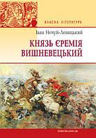 Князь Єремія Вишневецький. Роман | Іван Нечуй-Левицький