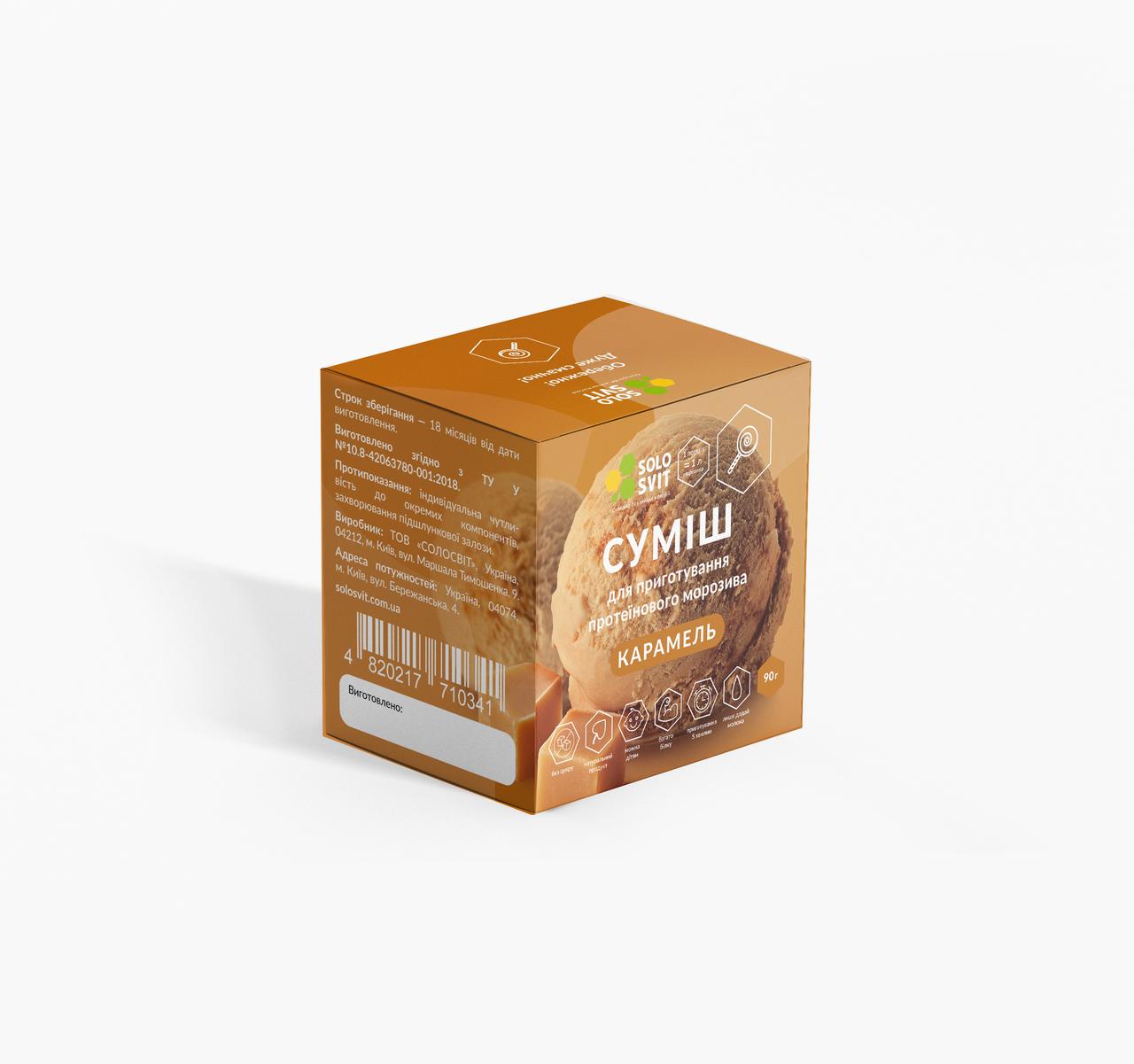 Протеиновое мороженое без сахара SoloSvit, карамель