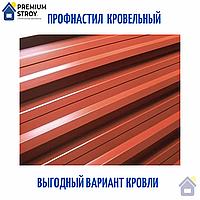 Профнастил кровельный 0,45 (0,48) матовый Украина 🇺🇦, фото 1