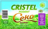 Сено луговое Cristel Rodent 0,5кг для грызунов, фото 2