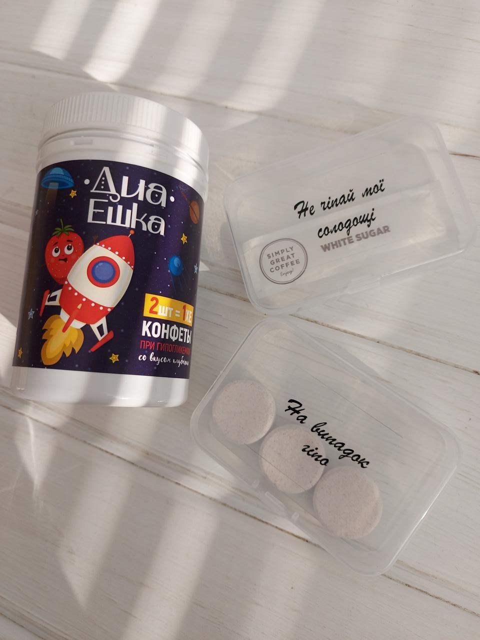 Набор ДИАешка со вкусом клубники для купирования гипо + коробочка