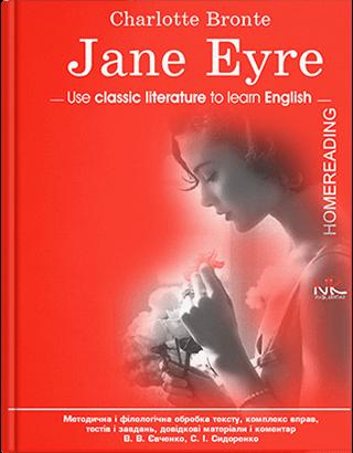 "Книга ""Шарлотта Бронте. Джен Ейр"" Книга для читання [англ.] Євченко В. В., Сидоренко С. І.."