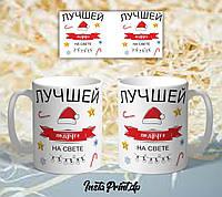 """Чашка-подарок """" Лучшей подруге """" на Новый Год , Новогодняя чашка ,чашка-подарок"""