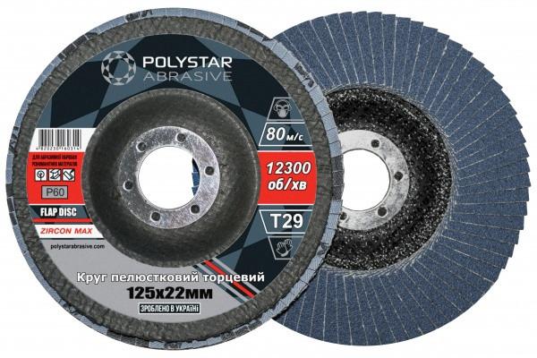 Круг лепестковый торцевой циркониевый ZIRCON 100% КЛТ Т27, 125х22 мм, P60