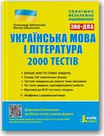 Українська мова та література. 2000 тестів для підготовки до ЗНО 2021