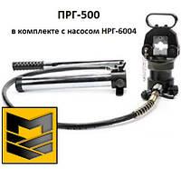 Пресс гидравлический электромонтажный ПРГ-500 в комплекте с насосом НРГ-6004