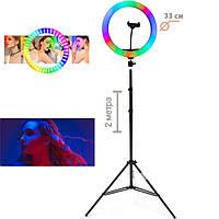 Кольцевая лампа со штативом 2м кольцевой свет для визажистов блогеров MJ33 RGB диаметр 33 см разноцветная