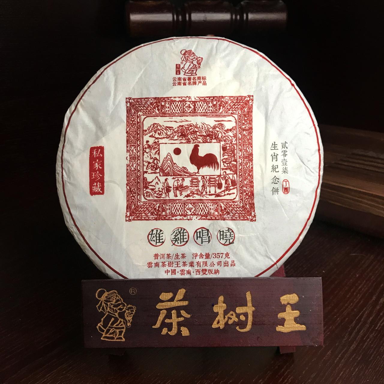 Шен пуэр Да Шу Ча «Год Петуха», фабрики Ча Шу Ван, 2016 год, 357 г