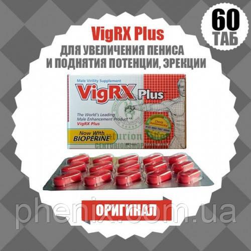VIGRX PLUS №60 ДЛЯ ПОТЕНЦІЇ. 100% результат!