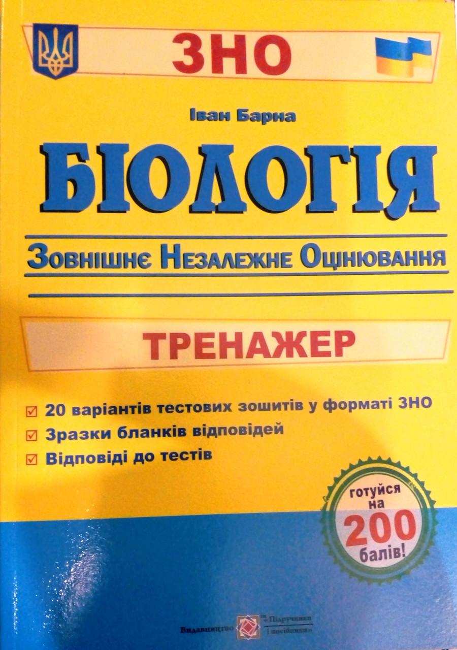 Біологія. Тренажер ЗНО 2022