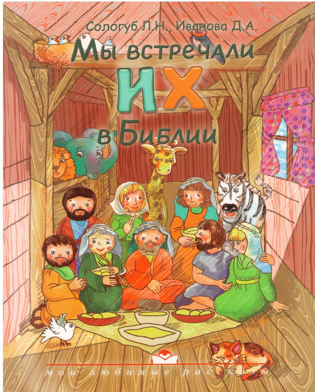 Мы встречали их в Библии. С цветными иллюстрациями