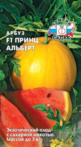 Кавун Принц Альберт F1 0.5 г