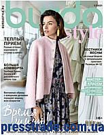 Журнал Burda style №1/2021 январь