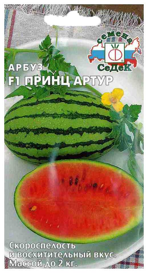 Арбуз Принц Артур F1 0.5 Г