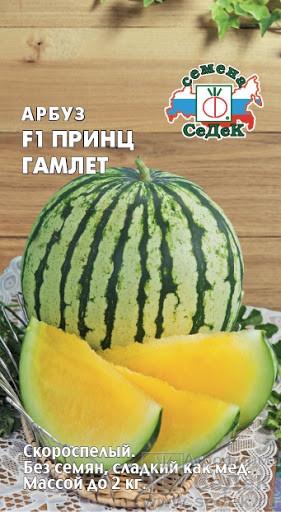 Арбуз Принц Гамлет F1 0.5 г