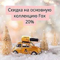 Скидка на основную коллекцию Fox 20%