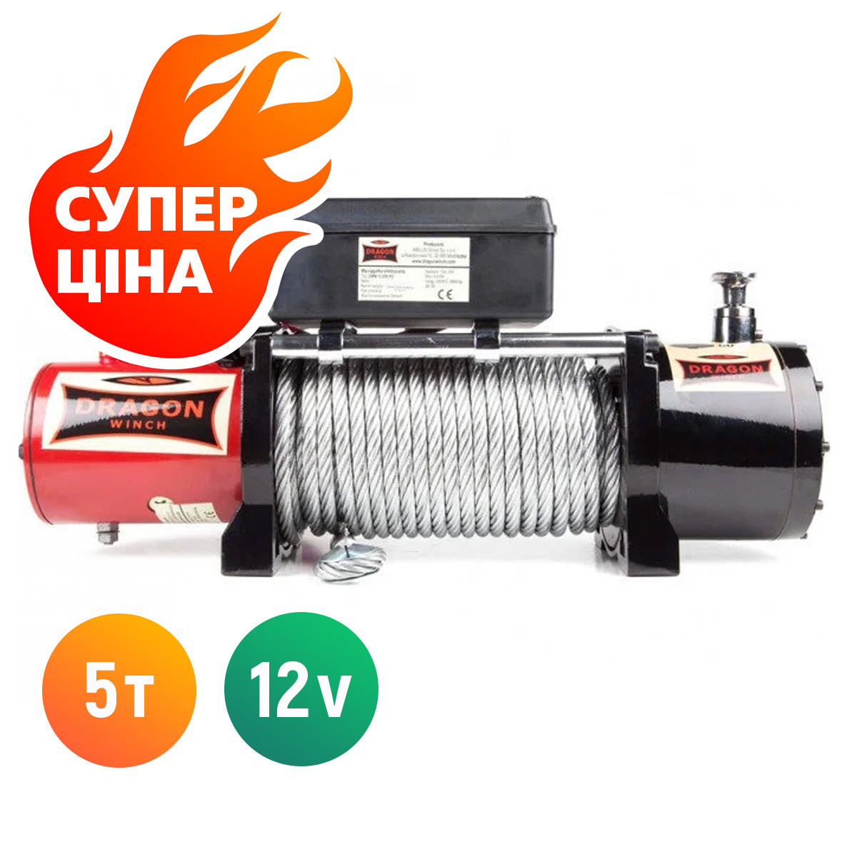 ✅Лебедка электрическая DRAGON WINCH DWM 12000 HD на 5,5т. электролебедка автомобильная 12 вольт