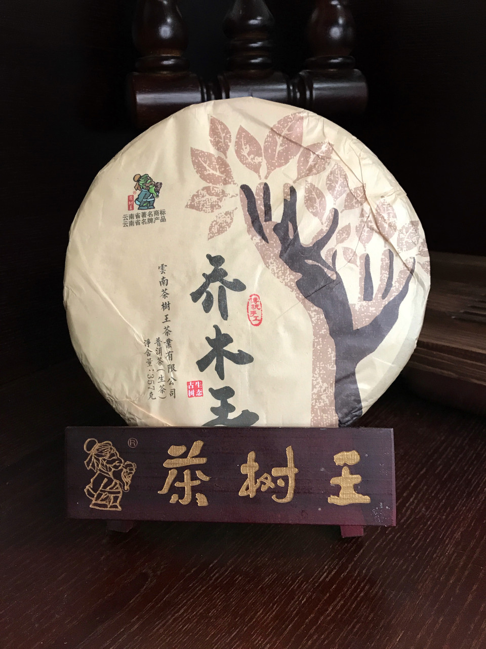 Шен пуэр «Цяо Му Ван», фабрика Ча Шу Ван, 2016 год, 357 г