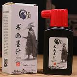 Жидкая тушь для каллиграфии и живописи 100 мл Самурай, фото 2