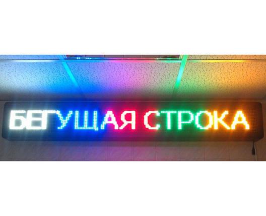 Светодиодная бегущая строка RGB Цветная 200 х 40 см + Wi-Fi - Уличная, фото 2