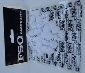 Пистон обивки дверей порога Daewoo Lanos (белые/черные) FSO