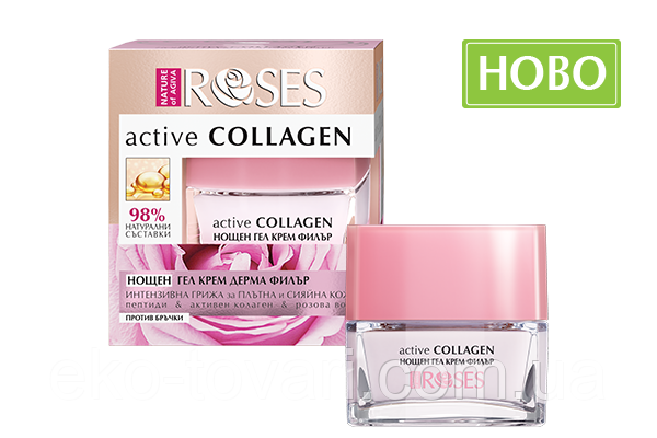 Nature of Agiva Active Collagen Derma Денний гель крем дерма фільтр з активним колагеном і розовою водою 50 мл