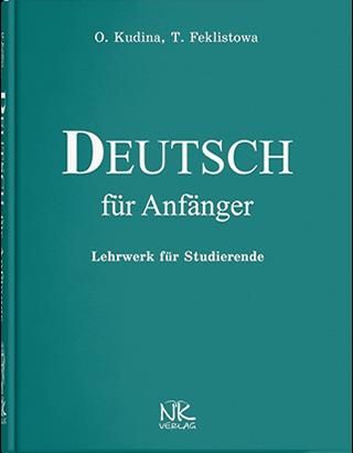 """Книга """"Логін 1"""" Німецька мова для студентів-германістів. Книга для викладача Сидоров О. В. та ін."""