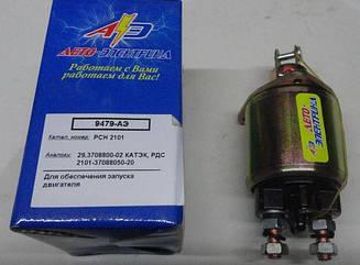 Реле втягивающее ВАЗ 2101 (новый образец) Авто-Элетрика