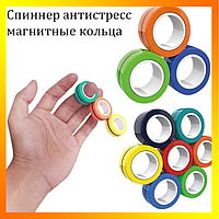 Магнитные Вращающиеся кольца Спиннер Stress Relief Magnetic Rings 3 шт Антистресс Орбитер Фиджет