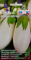 Баклажан Біла Ніч 0,3 г