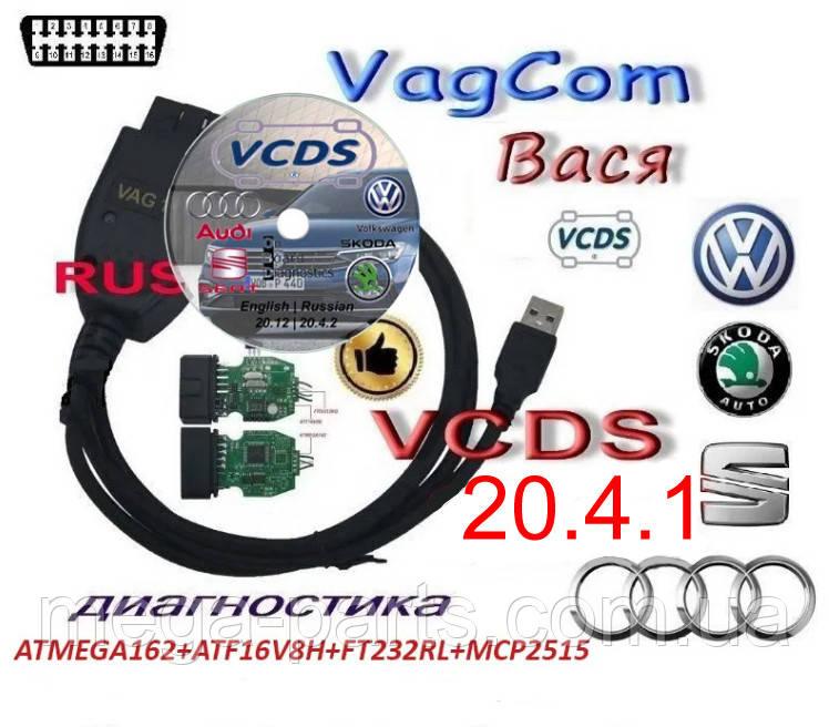 Автосканер VCDS 20.4.1 HEX CAN USB OBD 2 Русская Версия ВАСЯ Диагност VAG COM v.2020 + ИНСТРУКЦИЯ на CD