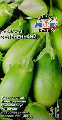 Баклажан Зелененький 0,2 г