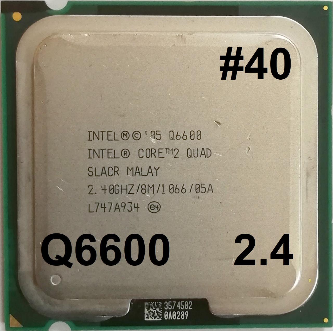 Процессор ЛОТ#40 Intel Core 2 Quad Q6600 SLACR 2.4GHz 8M Cache 1066 MHz FSB Socket 775 Б/У