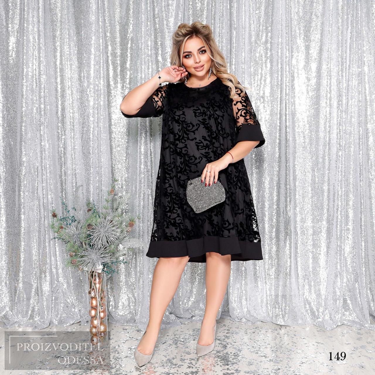 Платье вечернее трапеция сетка флок+подкладка 50-52,54-56,58-60