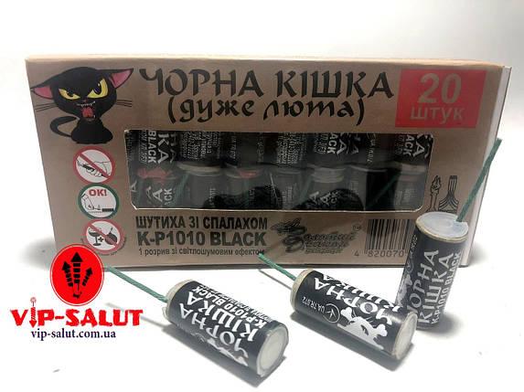 """Петарды """"Черная Кошка"""" MEGA PIRATKA 20 шт в уп К-P1010, фото 2"""