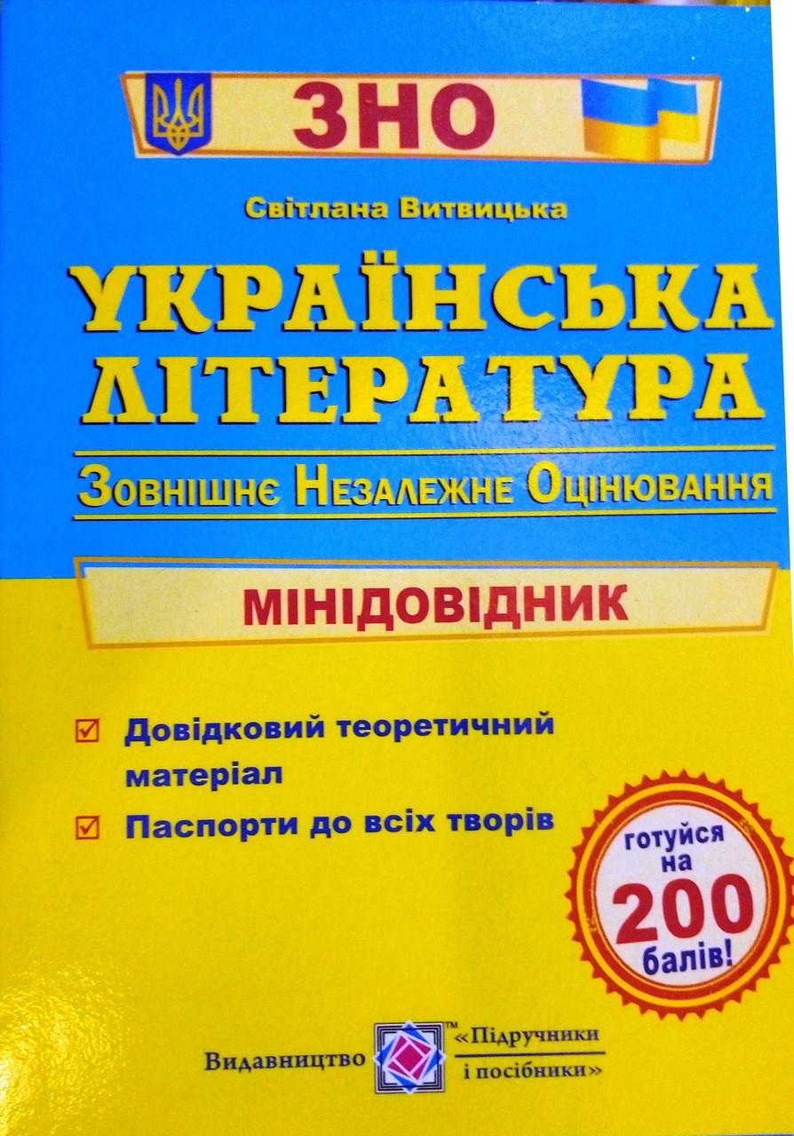 Українська література Міні-довідник ЗНО 2022