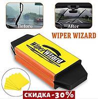 Восстановитель автомобильных дворников Wiper Wizard, Очиститель дворников