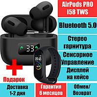 Наушники Аирподс Про i58 TWS APRO3 LCD Sensor Bluetooth 5.0 Стерео гарнитура + подарок браслет M4, фото 1