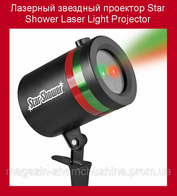 Sale! Лазерный звездный проектор Star Shower Laser Light Projector!Акция