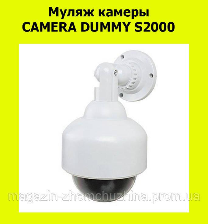 Sale! Муляж камеры CAMERA DUMMY S2000- Новинка