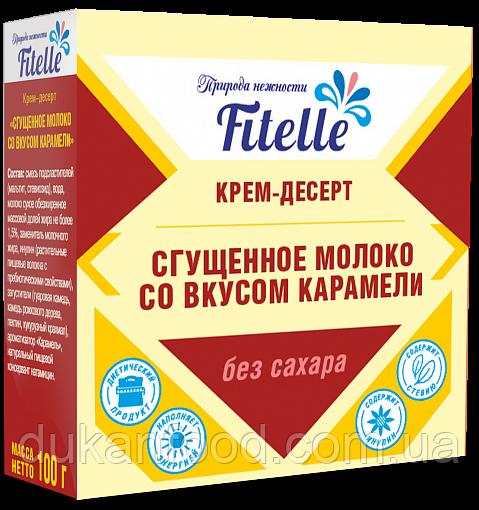 """Крем-десерт """"Сгущенное молоко со вкусом карамели"""", Fitelle, fit parad,100 г"""