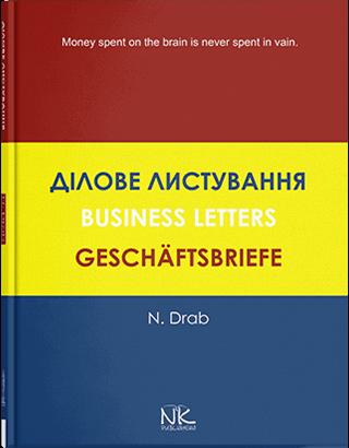 """Книга """"Ділове листування. Посібник англійською, німецькою та українською мовами""""  Драб Н. Л."""